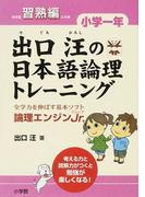 出口汪の日本語論理トレーニング 論理エンジンJr. 小学1年習熟編