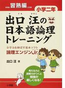 出口汪の日本語論理トレーニング 論理エンジンJr. 小学2年習熟編