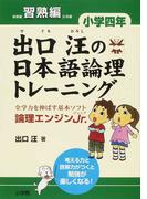 出口汪の日本語論理トレーニング 論理エンジンJr. 小学4年習熟編