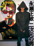 Prints21(No.48)1998年春号 特集:永瀬正敏(prints21)