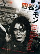 Prints21(No.87)2008年夏号 特集:四谷シモン(prints21)