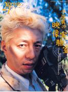 Prints21(No.62)2002年春号 特集:手塚眞(prints21)