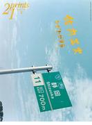 Prints21(No.78)2006年春号 特集:佐内正史(prints21)