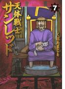 天体戦士サンレッド7巻(ヤングガンガンコミックス)