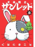 天体戦士サンレッド8巻(ヤングガンガンコミックス)