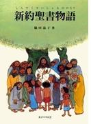 新約聖書物語