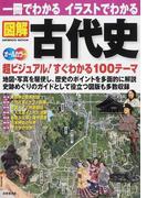一冊でわかるイラストでわかる図解古代史 地図・写真を駆使 超ビジュアル100テーマ (SEIBIDO MOOK)(SEIBIDO MOOK)