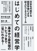 はじめての経営学 日本を代表する経営学者による誌上ビジネススクール