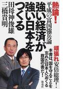 強い経済が強い日本をつくる 熱論!平成の富国強兵論