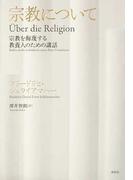 宗教論の通販/シュライエルマッ...