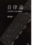 音律論 ソルミゼーションの探究