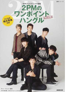2PMのワンポイントハングル NHKテレビでハングル講座 ムック Vol.2 (語学シリーズ)