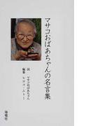 マサコおばあちゃんの名言集