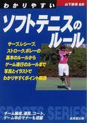 わかりやすいソフトテニスのルール 2013 (SPORTS SERIES)
