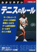 わかりやすいテニスのルール 2013 (SPORTS SERIES)