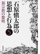 石原愼太郎の思想と行為 5 新宗教の黎明