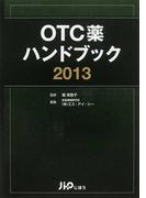 OTC薬ハンドブック 2013