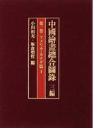 中國繪畫總合圖録 3編第1卷 アメリカ・カナダ篇 1