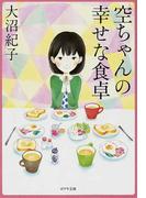空ちゃんの幸せな食卓 (ポプラ文庫)(ポプラ文庫)