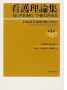 看護理論集 より高度な看護実践のために 第3版