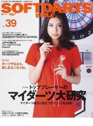 ソフトダーツ・バイブル vol.39 〈大特集〉トッププレーヤーのマイダーツ大研究 (サンエイムック)