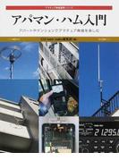 アパマン・ハム入門 アパートやマンションでアマチュア無線を楽しむ (アマチュア無線運用シリーズ)