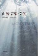 山岳・音楽・文学