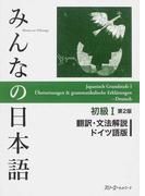 みんなの日本語初級Ⅰ翻訳・文法解説ドイツ語版 第2版