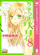 うそつきリリィ 8(マーガレットコミックスDIGITAL)