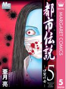 都市伝説 5 ―口裂け女―(マーガレットコミックスDIGITAL)