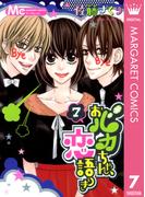 おバカちゃん、恋語りき 7(マーガレットコミックスDIGITAL)