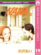 NANA―ナナ― 19(りぼんマスコットコミックスDIGITAL)