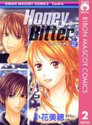 Honey Bitter 2(りぼんマスコットコミックスDIGITAL)