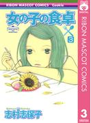 女の子の食卓 3(りぼんマスコットコミックスDIGITAL)