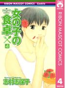 女の子の食卓 4(りぼんマスコットコミックスDIGITAL)