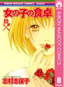 女の子の食卓 8(りぼんマスコットコミックスDIGITAL)