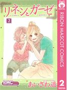 リネンとガーゼ 2(りぼんマスコットコミックスDIGITAL)