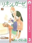 リネンとガーゼ 3(りぼんマスコットコミックスDIGITAL)