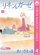 リネンとガーゼ 4(りぼんマスコットコミックスDIGITAL)