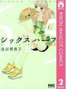 シックス ハーフ 2(りぼんマスコットコミックスDIGITAL)