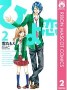 ひよ恋 2(りぼんマスコットコミックスDIGITAL)