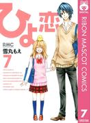 ひよ恋 7(りぼんマスコットコミックスDIGITAL)