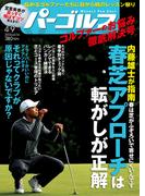 週刊パーゴルフ 2013/4/9号