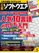 日経ソフトウエア2013年5月号(日経ソフトウエア)