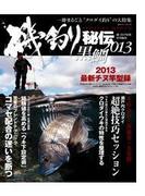 磯釣り秘伝 2013黒鯛(BIG1シリーズ)