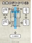 生贄のジレンマ<下>(メディアワークス文庫)