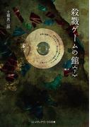 殺戮ゲームの館<下>(メディアワークス文庫)