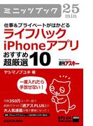 仕事&プライベートがはかどる ライフハックiPhoneアプリ おすすめ超厳選10(カドカワ・ミニッツブック)