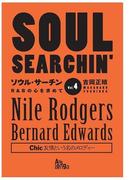 「ソウル・サーチン vol.4 R&Bの心を求めて」Chic、友情という名のメロディー