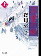 深重の橋(上)(中公文庫)